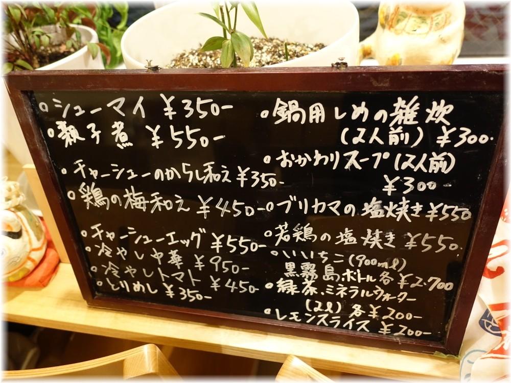 大喜7 黒板メニュー