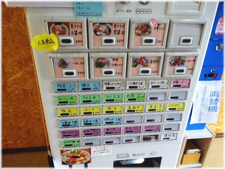 寿製麺よしかわ川越店3 食券機