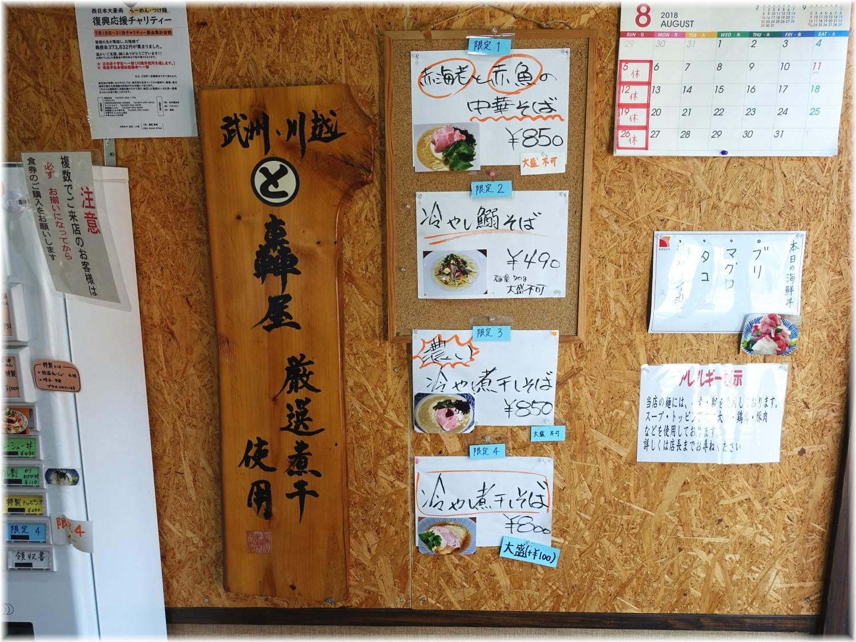 寿製麺よしかわ6 限定メニュー