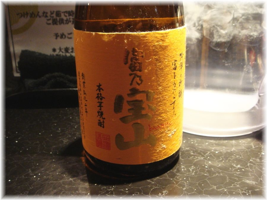 めじろ 富乃宝山