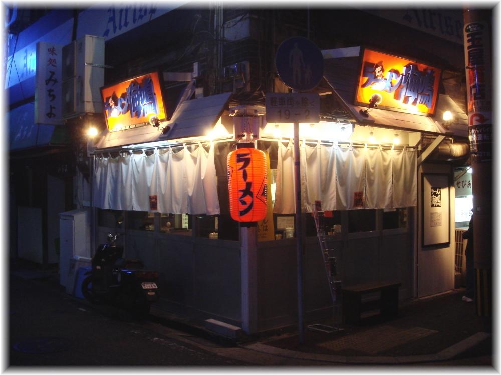 ラーメン海鳴 中洲店 外観