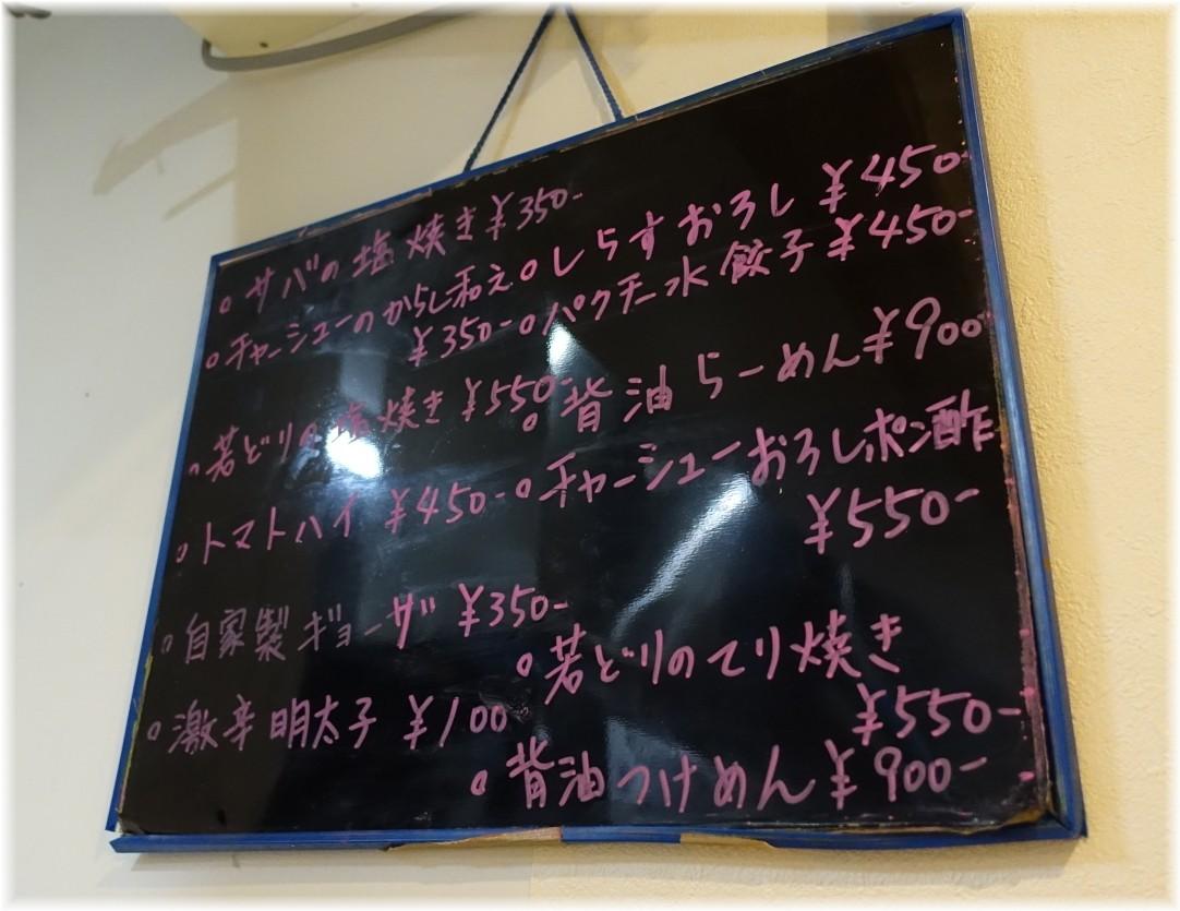 大喜12 黒板メニュー