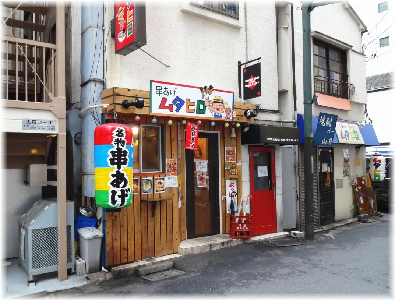 串あげ ムタヒロ4号店 外観