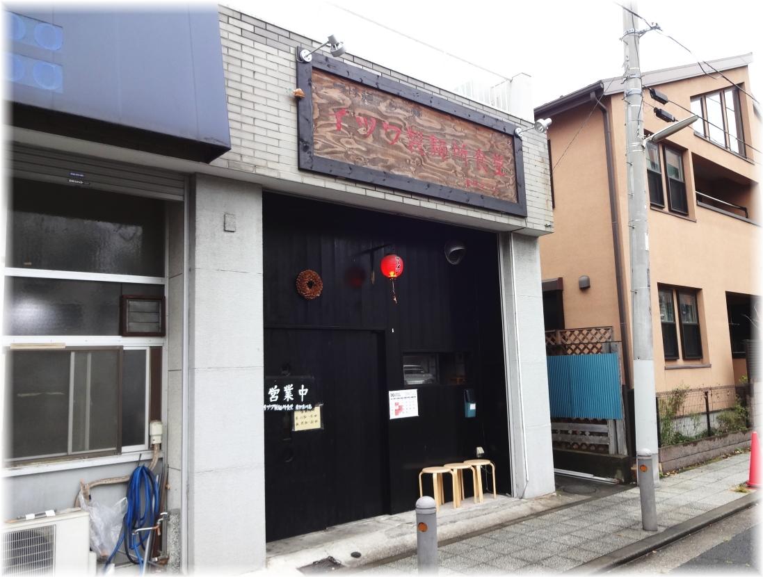 イツワ製麺所食堂東神奈川店 外観