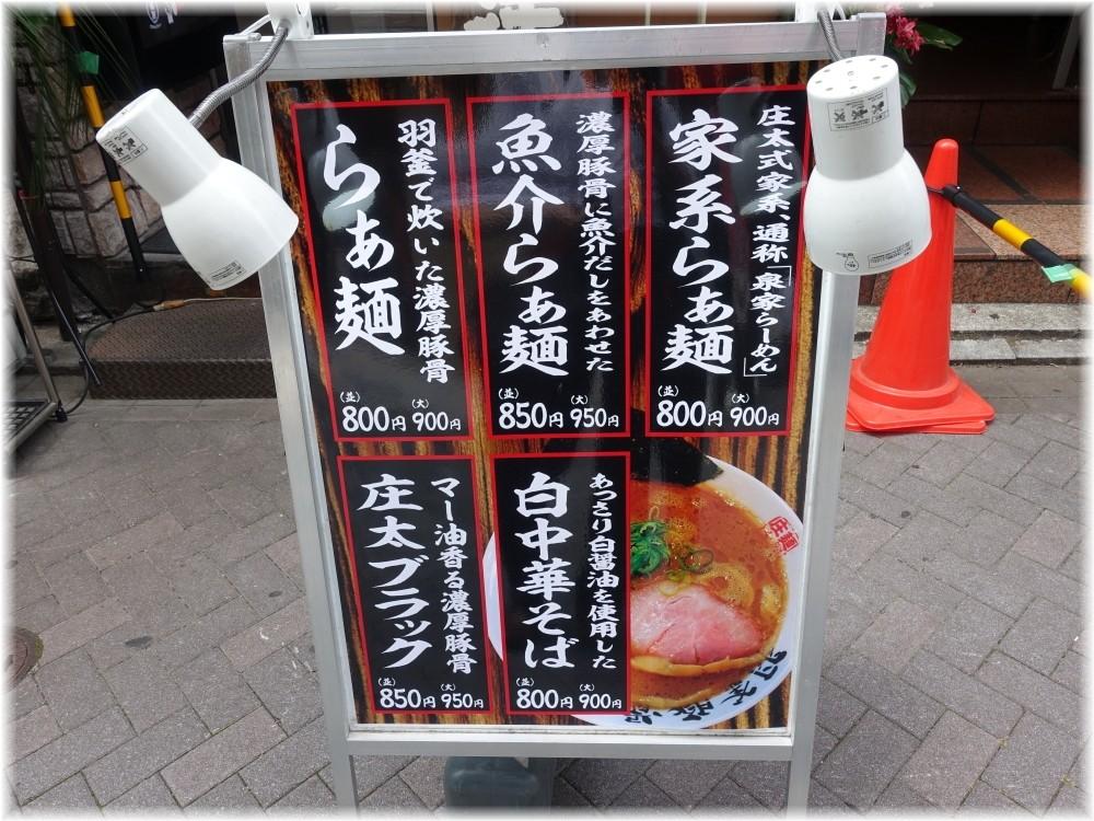 麺屋庄太赤坂店 メニュー
