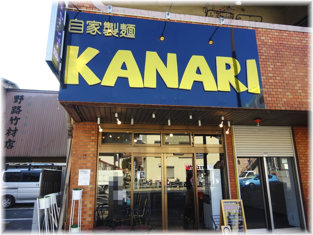 自家製麺KANARI 外観