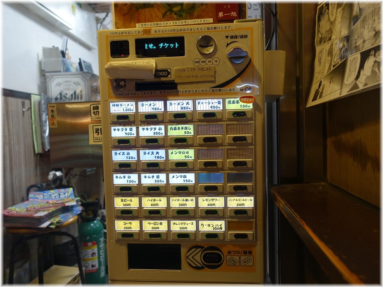 第一旭新宿店 食券機