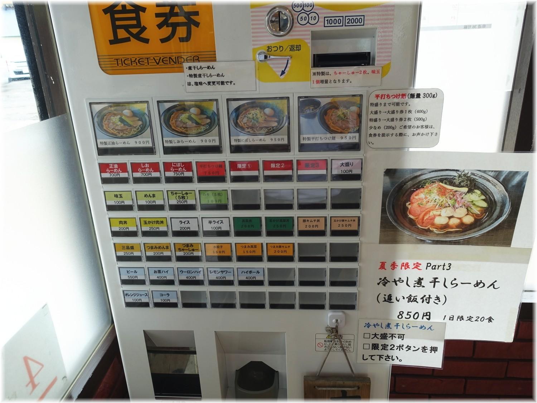 麺や笑 食券機