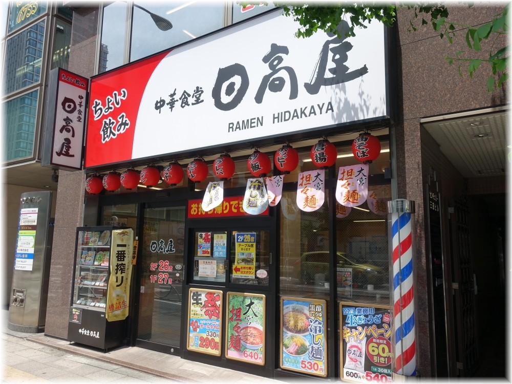 日高屋田町西口店 外観