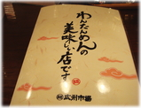 広州市場 メニュー