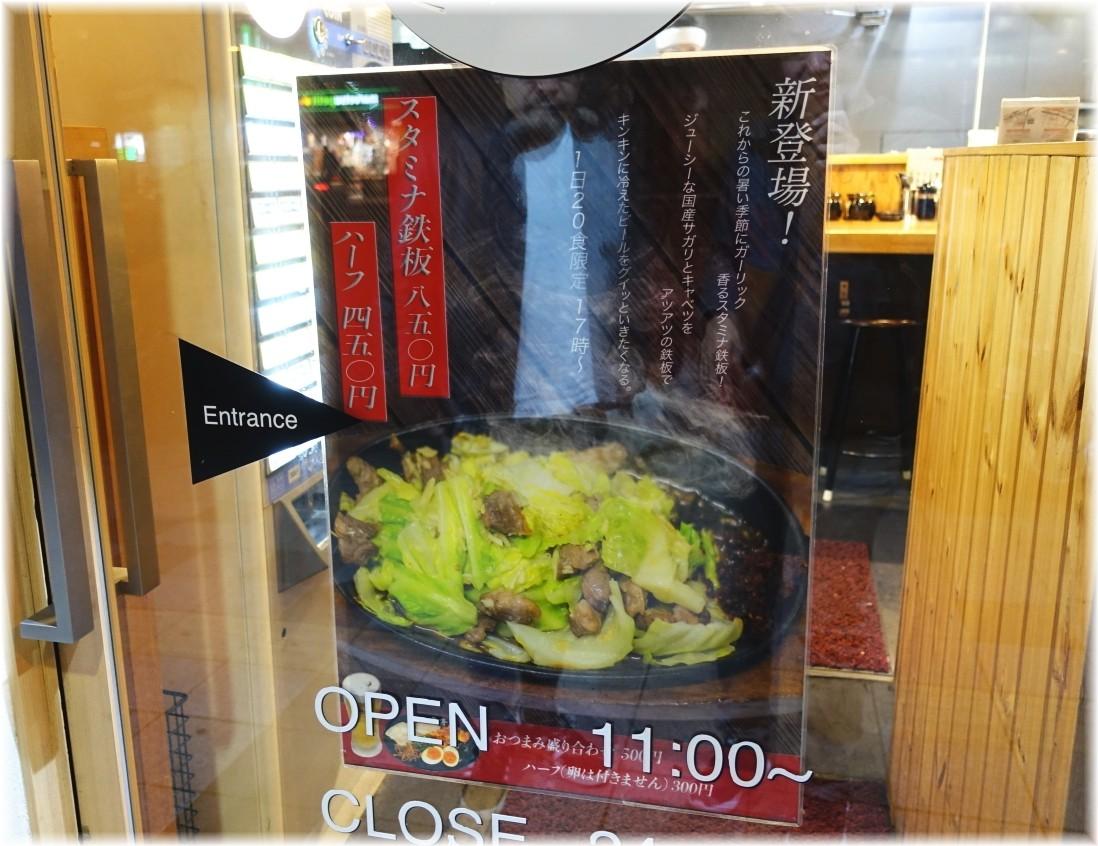 博多一瑞亭三田店5 スタミナ鉄板の貼り紙