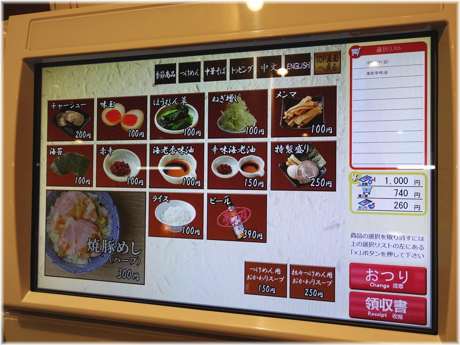 舎鈴田町店5 食券機2