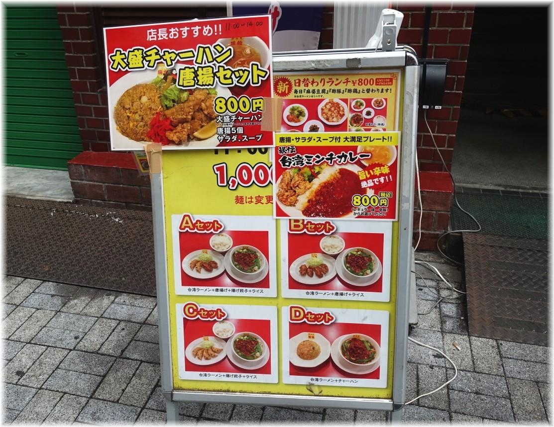 味仙東京神田西口店 ランチメニュー