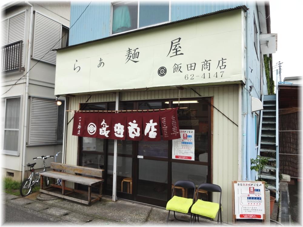 飯田商店2 外観