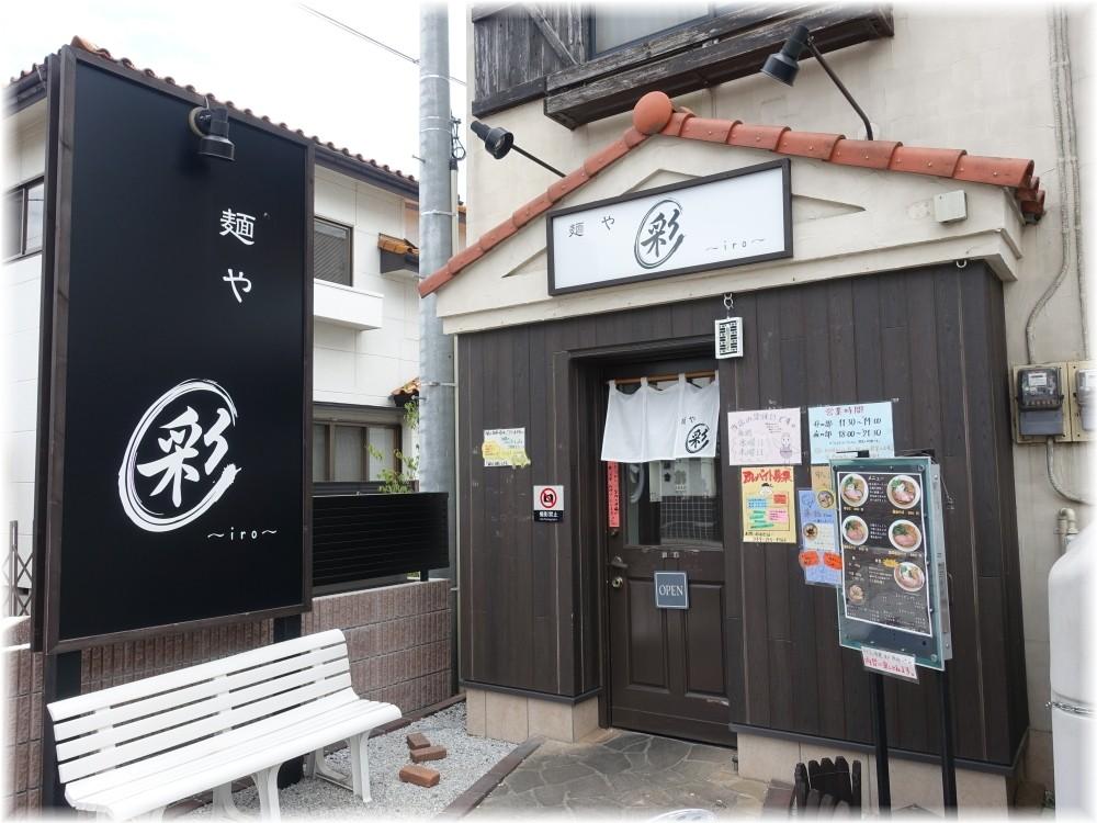 麺や 彩〜iro〜 外観