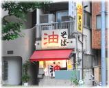 東京麺珍亭本舗 外観
