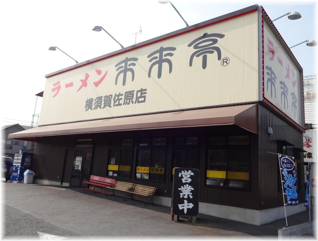 来来亭横須賀佐原店 外観