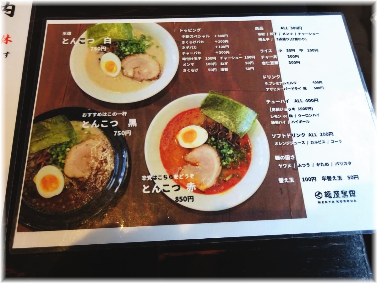 麺屋黒田 メニュー
