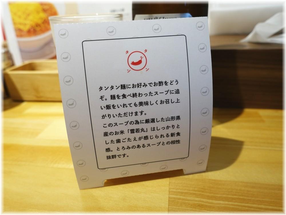 小田原タンタン麺たかみ 食べ方指南