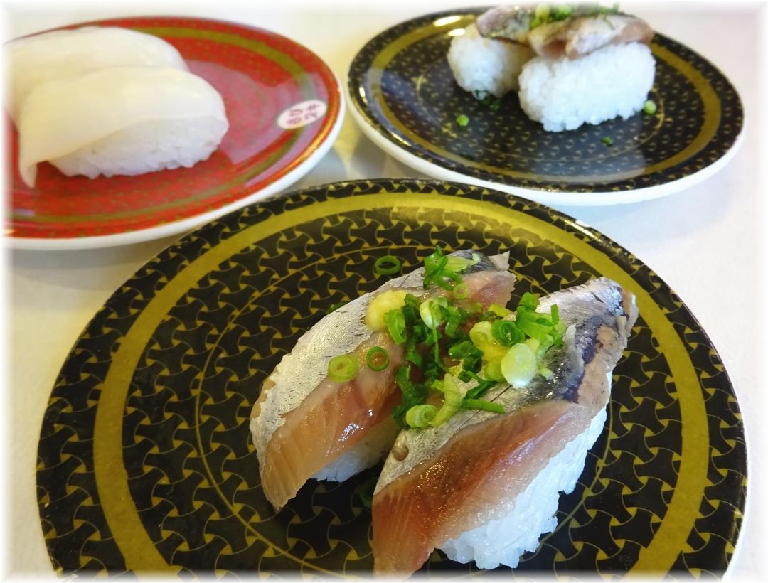 はま寿司 イワシ