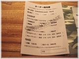 SHIROMARU-BASE オーダー指令書