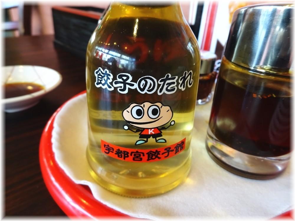 宇都宮餃子館 餃子のたれ