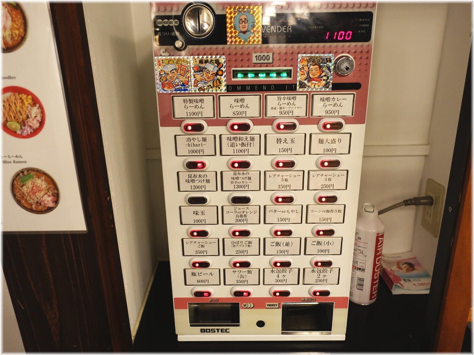 柿田川ひばり2 食券機