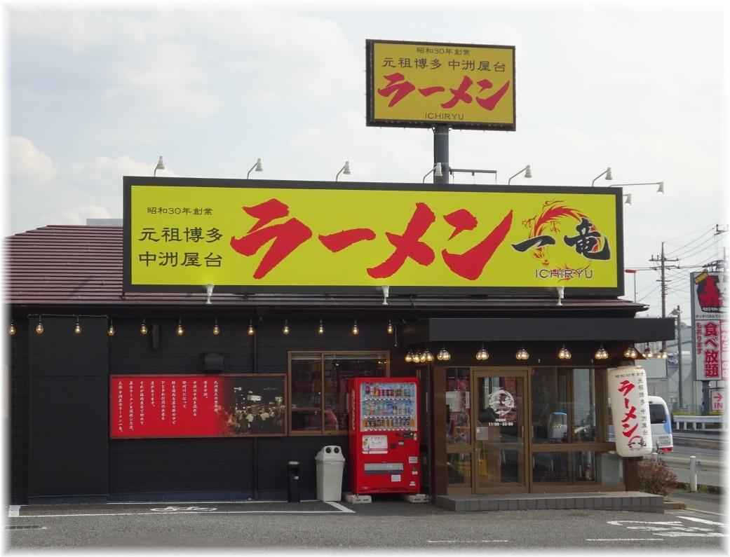 一竜大宮吉野町店 外観
