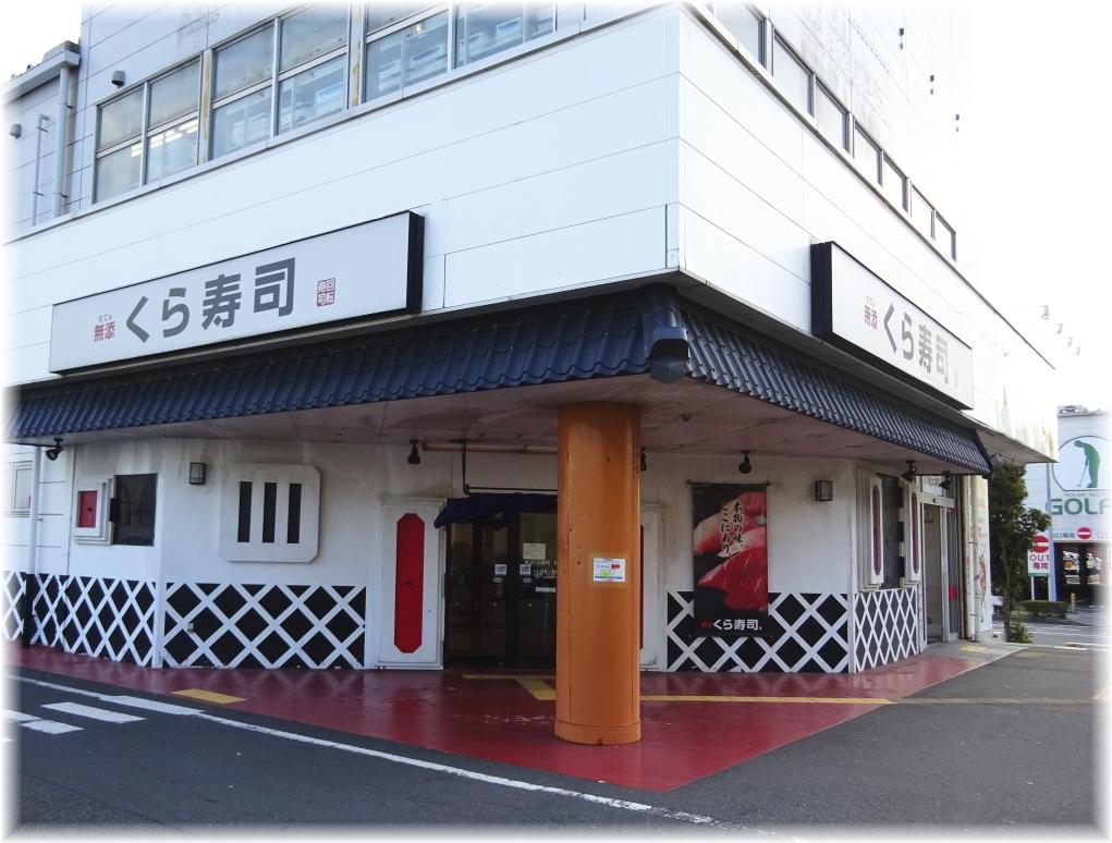 くら寿司横須賀店 外観