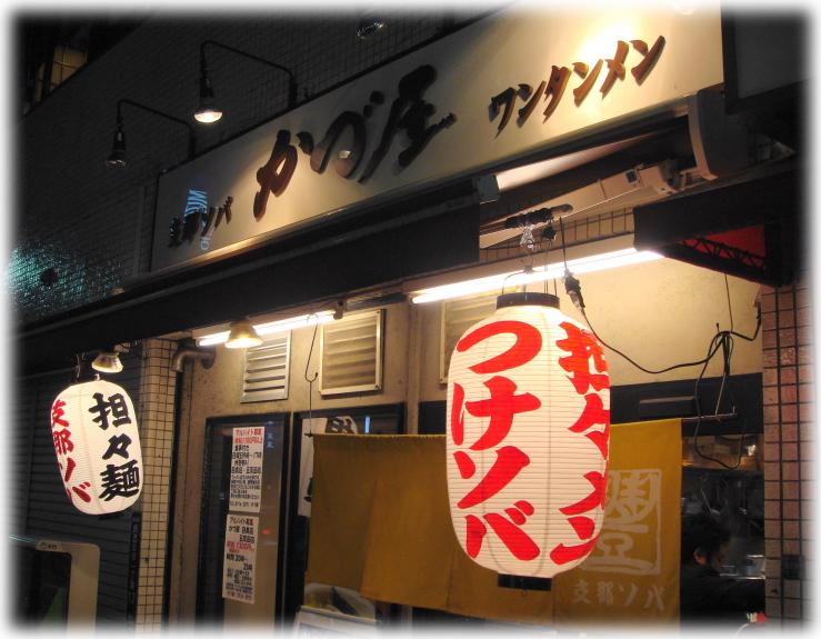 かづ屋五反田店 外観