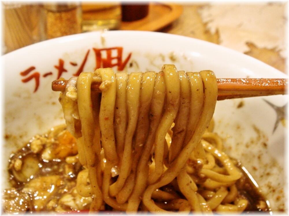 ラーメン凪炎のつけめん 炎の汁なしそばの麺