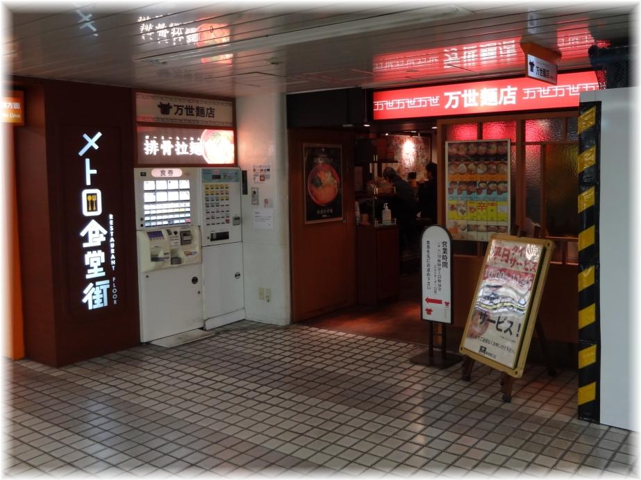万世麺店新宿西口店 外観