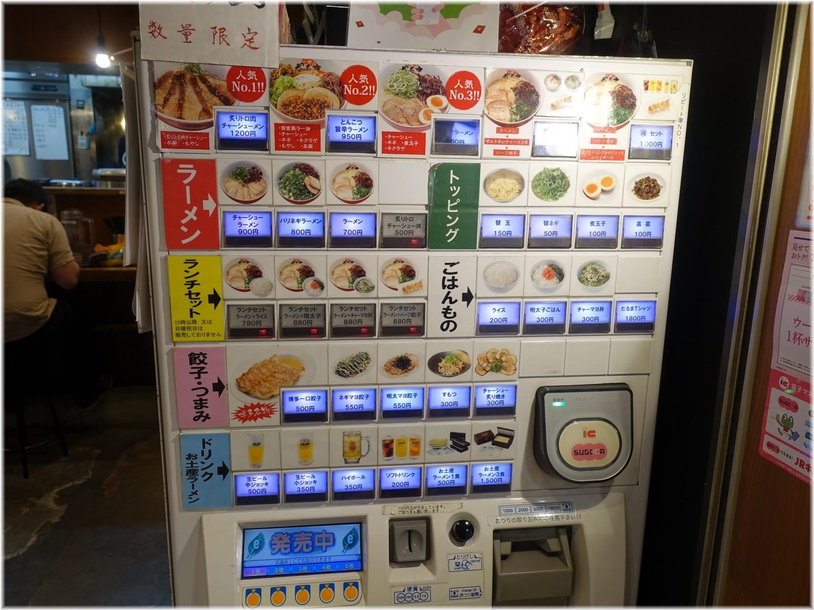 元祖博多だるま 博多デイトス店 食券機