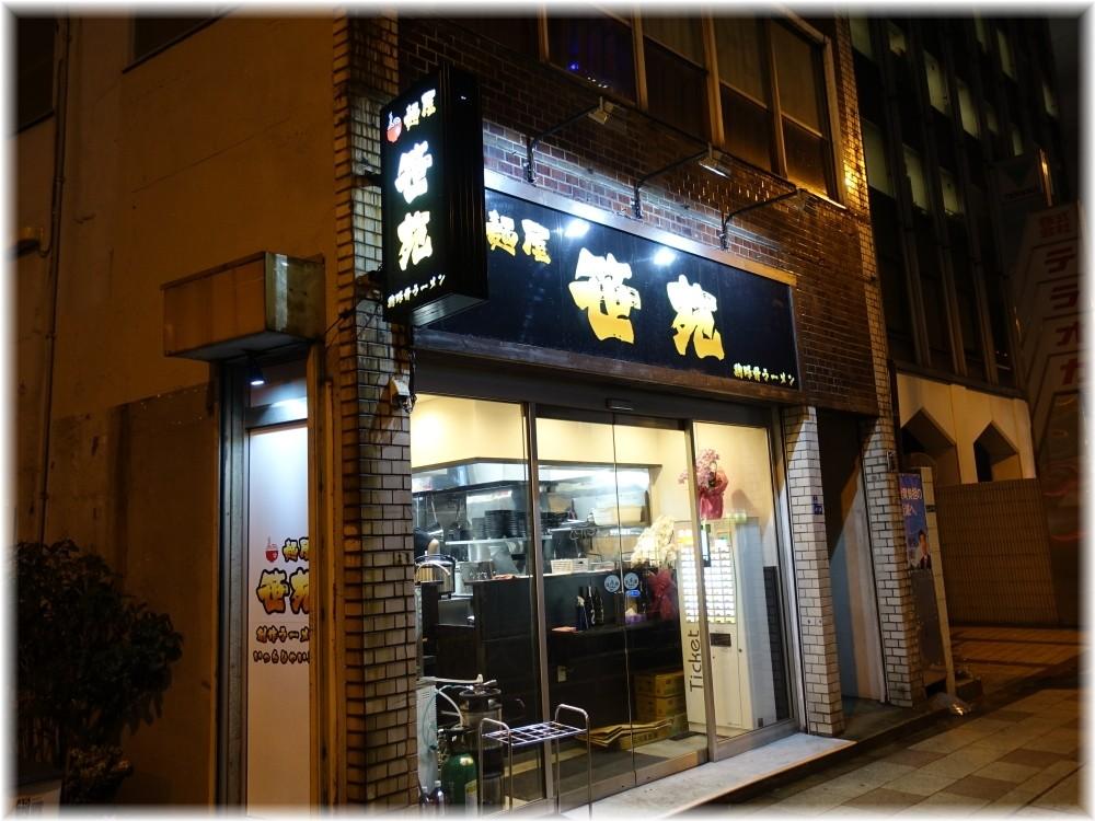 麺屋笹苑 外観