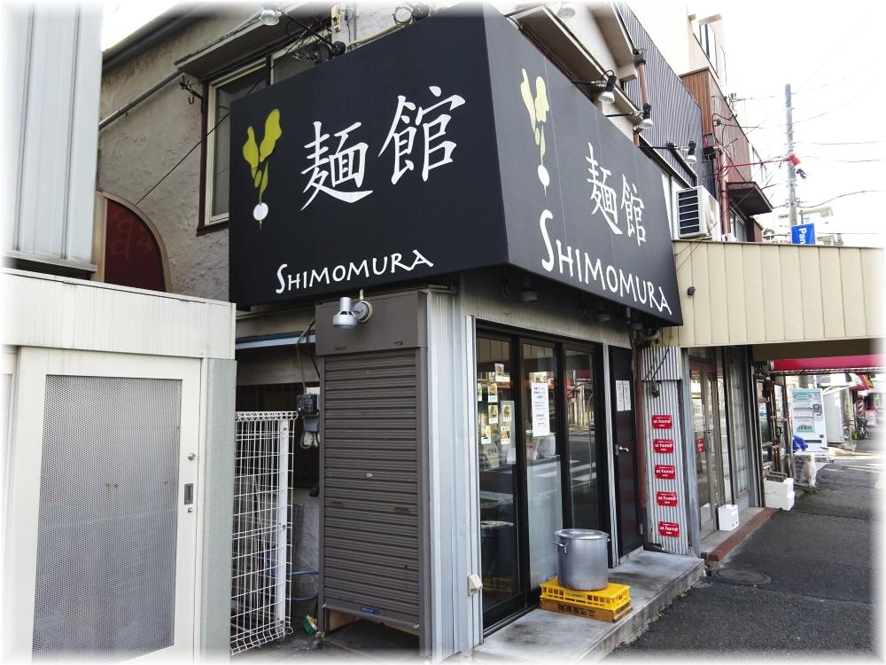 麺館SHIMOMURA 外観