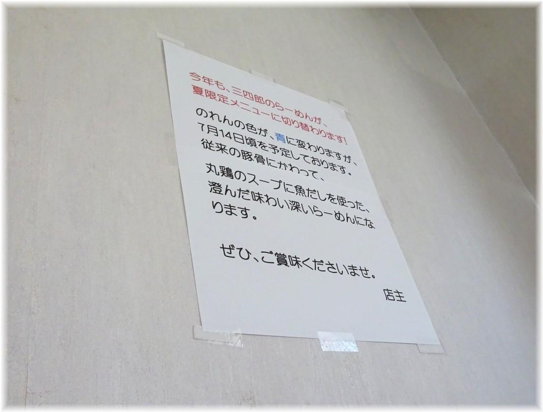 麺屋三四郎 貼り紙