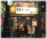 麺一筋 水道橋東口店 外観