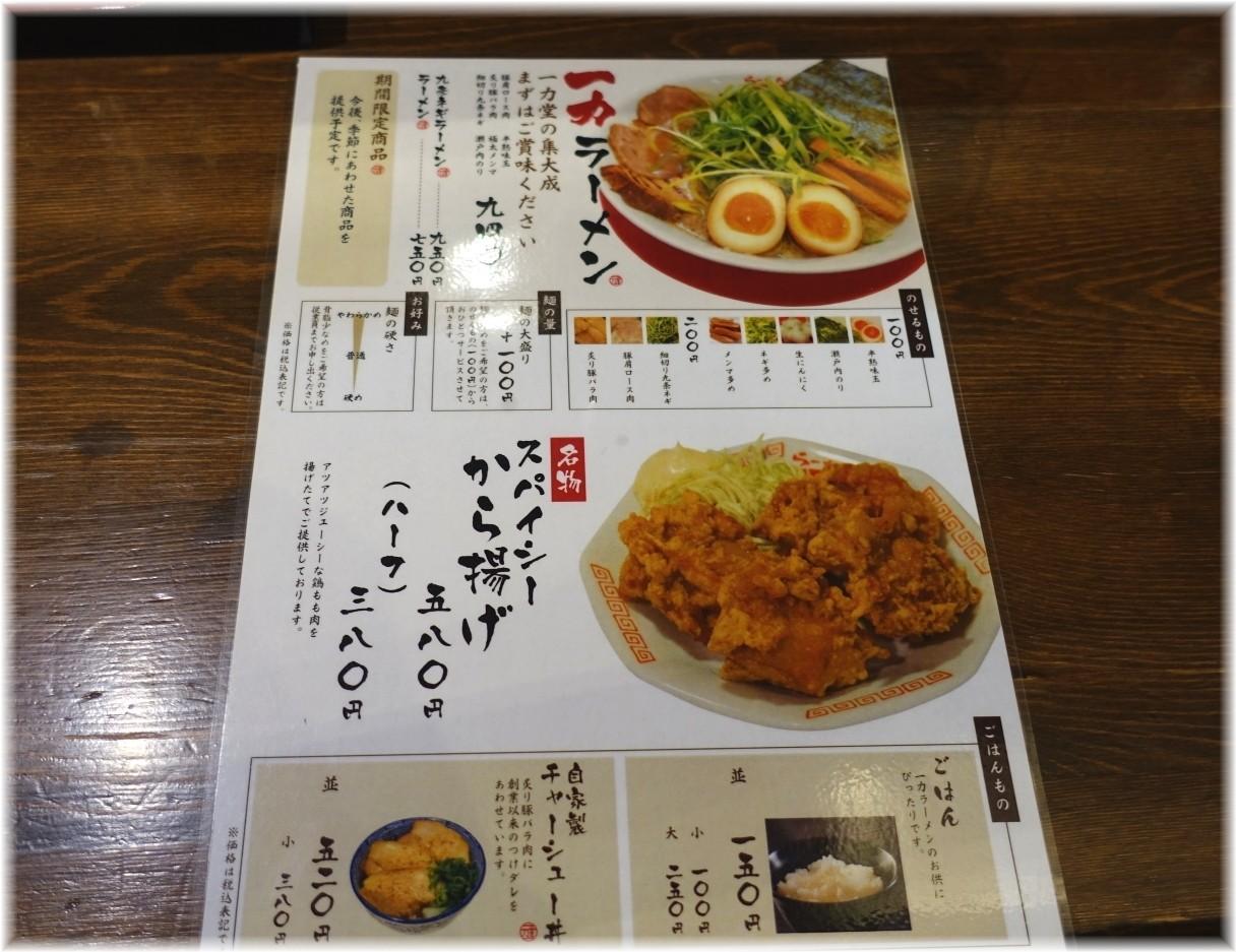 三田一力堂 メニュー