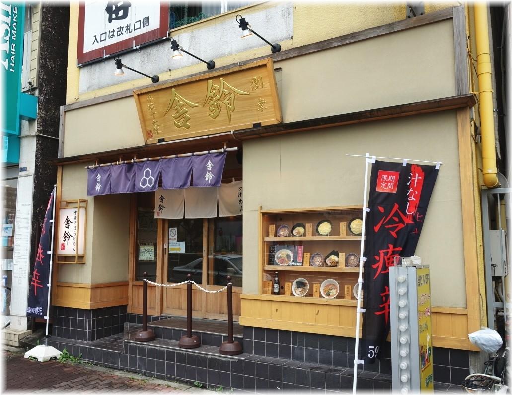 舎鈴亀戸駅東口店 外観