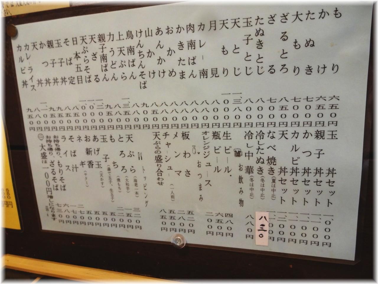 大黒庵本店 蕎麦メニュー