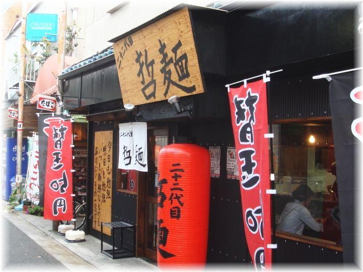 二十二代目哲麺 外観
