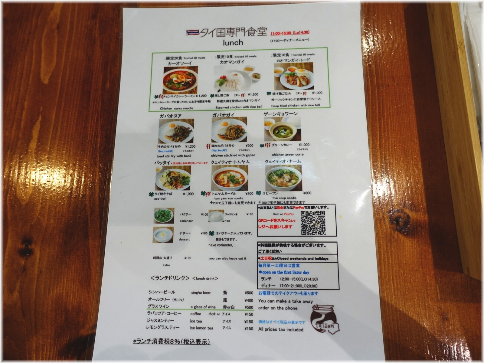 タイ国専門食堂 ランチメニュー