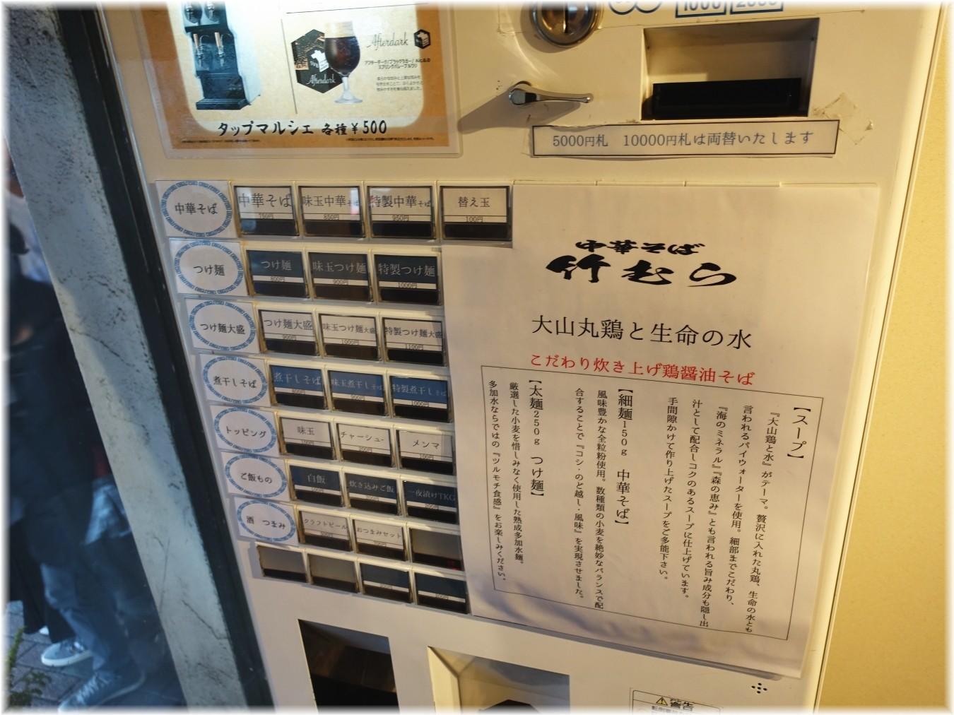 中華そば竹むら 食券機