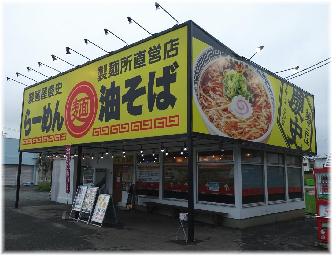 製麺屋慶史 外観