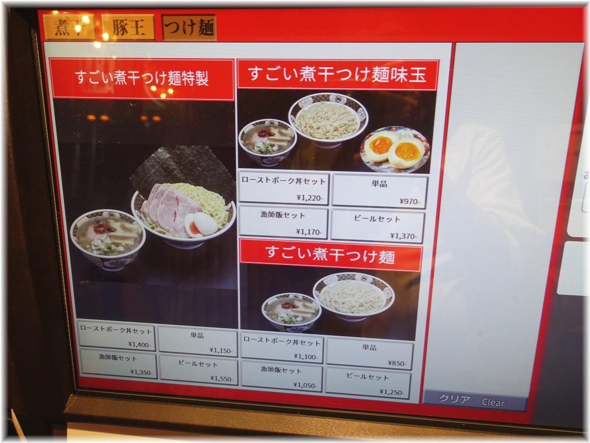 ラーメン凪大宮店3 食券機