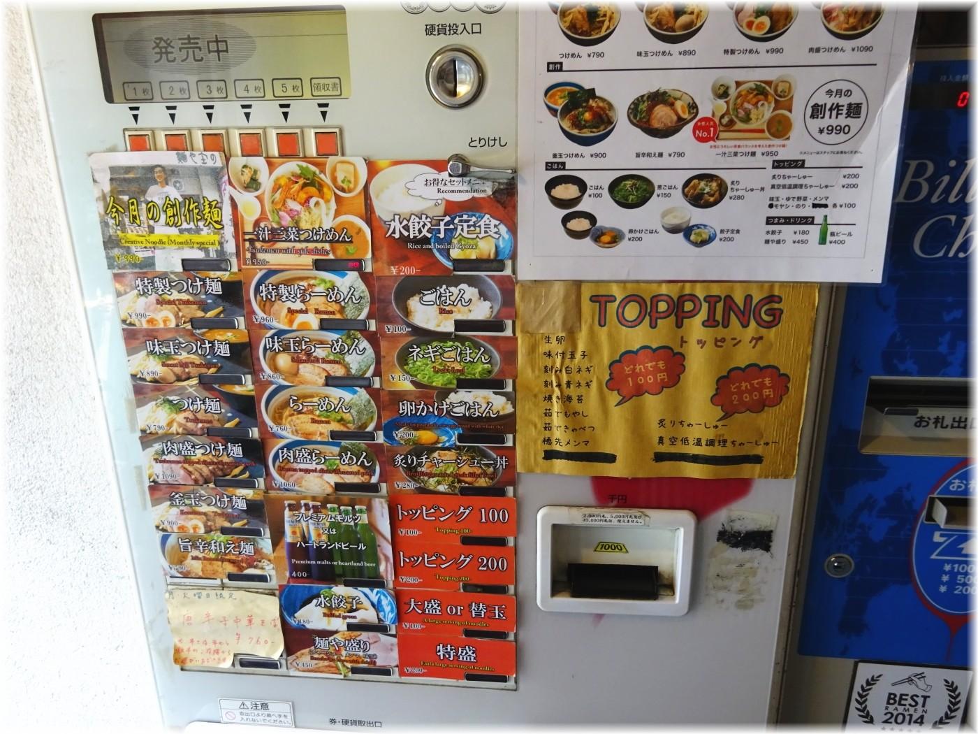 麺や庄の 食券機