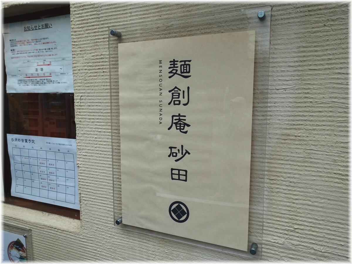 麺創庵砂田 外観2