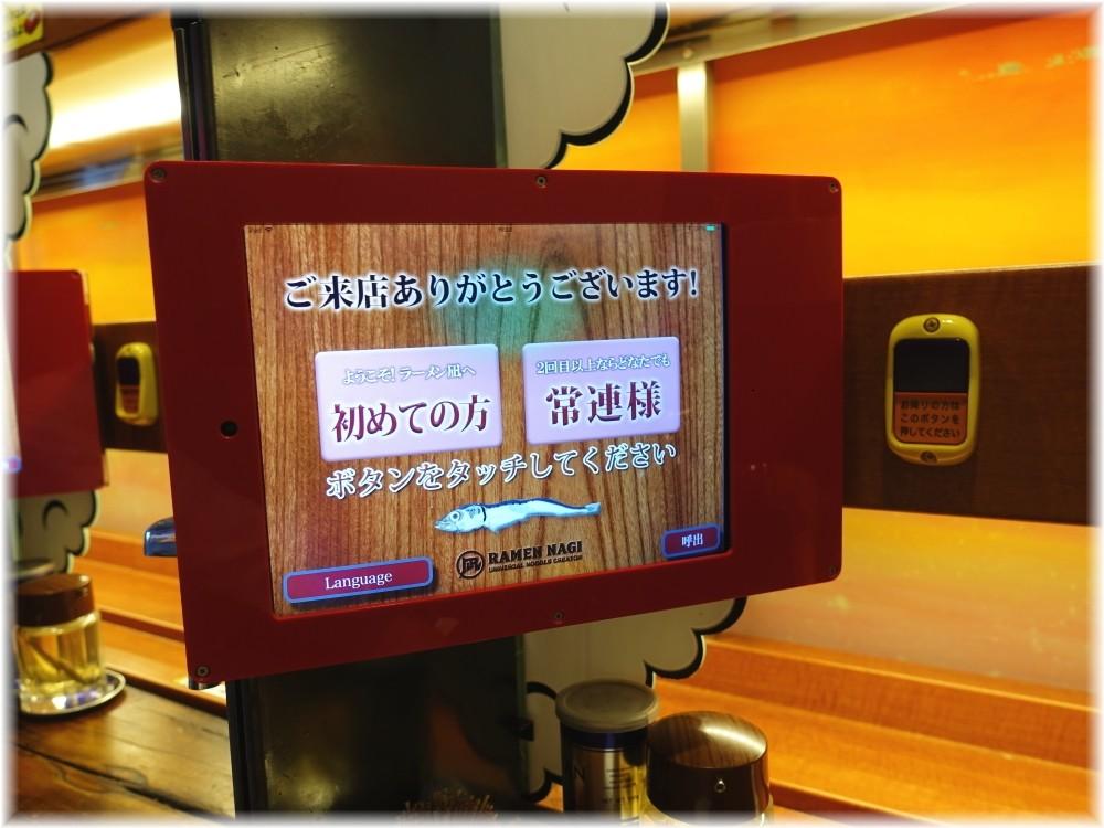 ラーメン凪大宮店2 モニター2