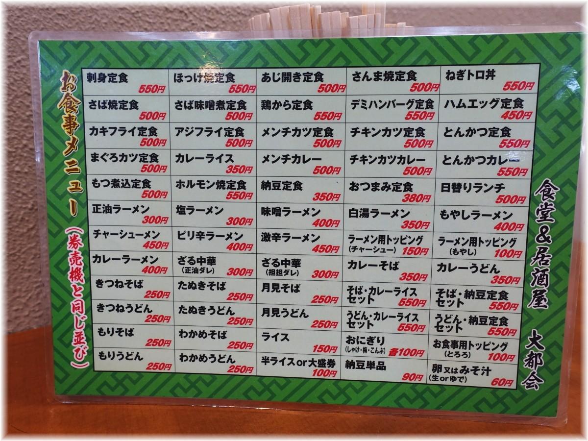 大都会 麺メニュー
