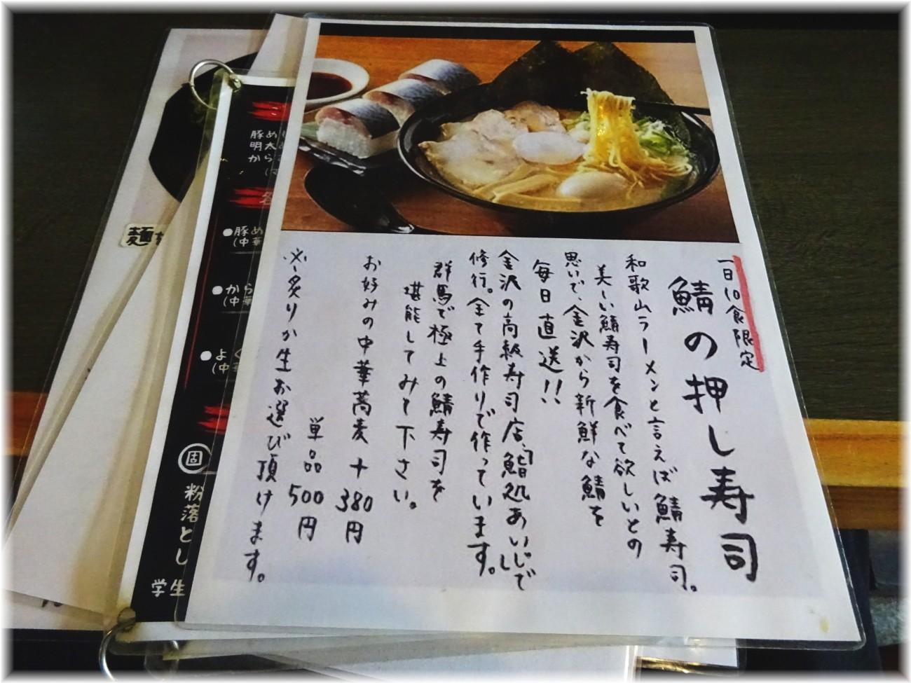 はたお商店 鯖寿司のメニュー